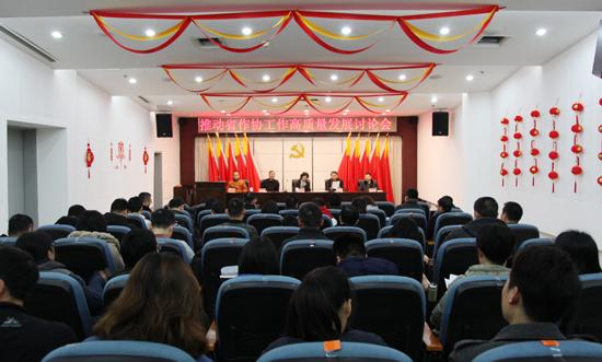 省作协组织召开推动工作高质量发展讨论会