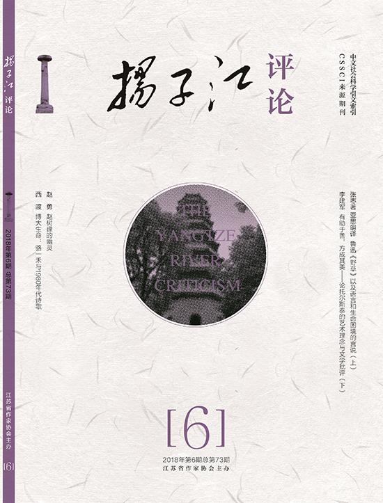 《扬子江评论》2018年第6期