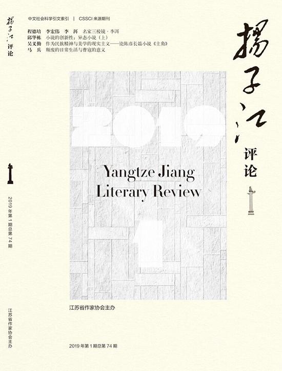 《扬子江评论》2019年第1期