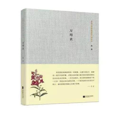 感知中国·江苏文化周丨书香飘逸 中柬文学交流结硕果