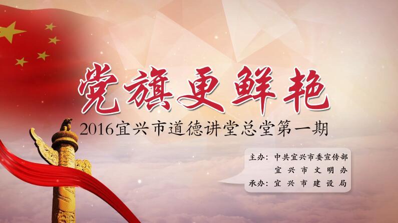 2016宜兴市道德讲堂总堂第一期活动(下)