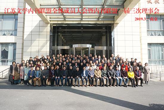 江蘇文學內刊聯盟全體成員大會暨內刊聯盟一屆三次理事會在南京召開