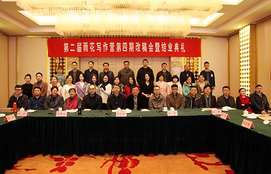 第二屆雨花寫作營第四期改稿會暨結業典禮在南京舉行