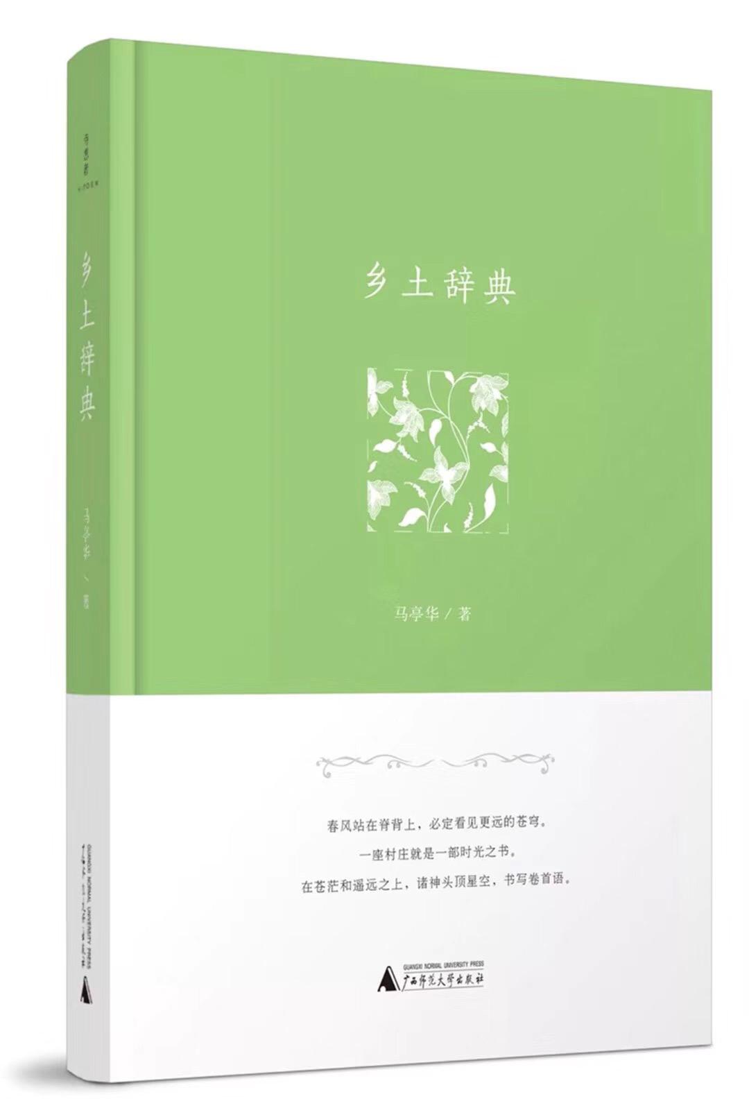 《乡土辞典》(散文诗)