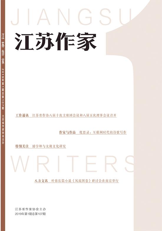《江蘇作家》2019年第1期