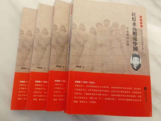 曹峰峻:从《红灯永远照亮中国——吴振鹏烈士传》创作体会谈历史传记史实与虚构和人物挖掘与撰写严谨度的把控