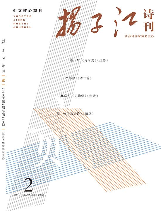 《扬子江诗刊》2019年第2期