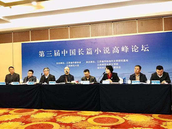 第三屆中國長篇小說高峰論壇在徐州舉辦
