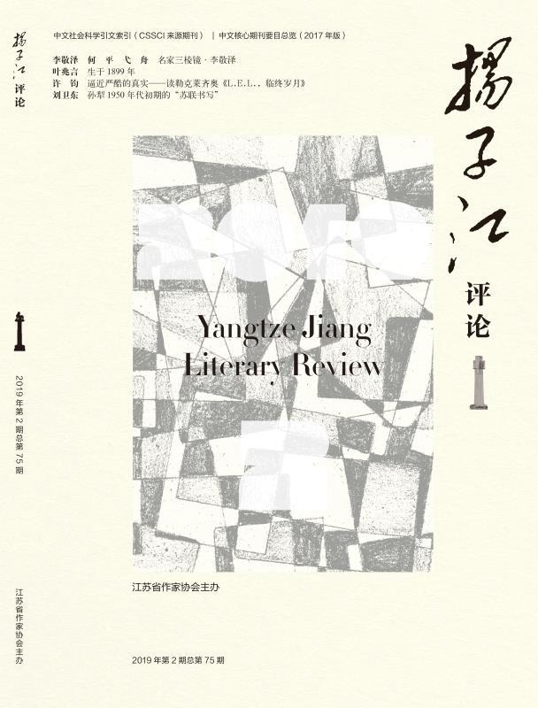 《扬子江评论》2019年第2期
