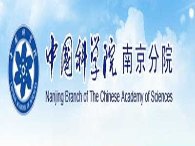 中國科學院南京分院