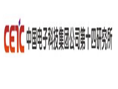 中國電子科技集團第十四研究所