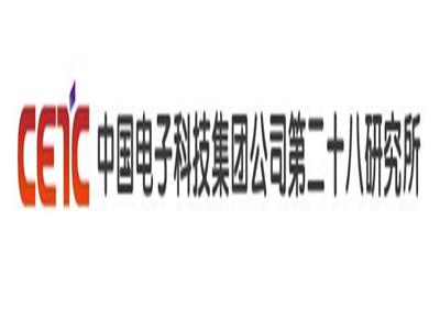 中國電子科技集團第二十八研究所