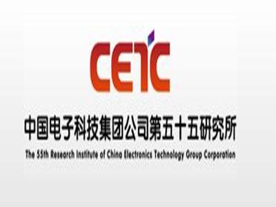中國電子科技集團第五十五研究所