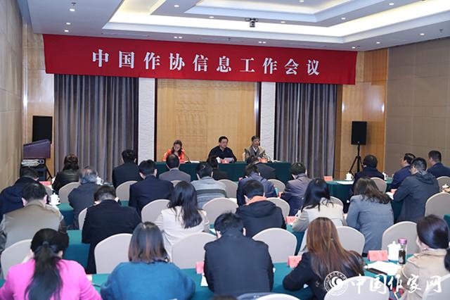 中國作協信息工作會議在京舉行