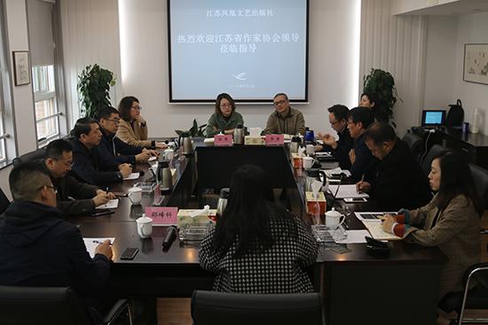 省作协到江苏凤凰文艺出版社调研座谈