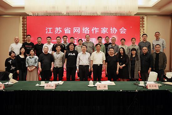 省网络作协召开一届五次理事会