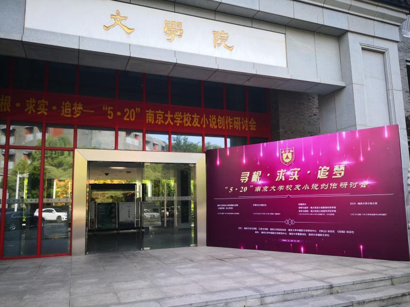 刘方冰:南大记忆与小说空间 ——在南京大学校友小说创作研讨会上的絮语