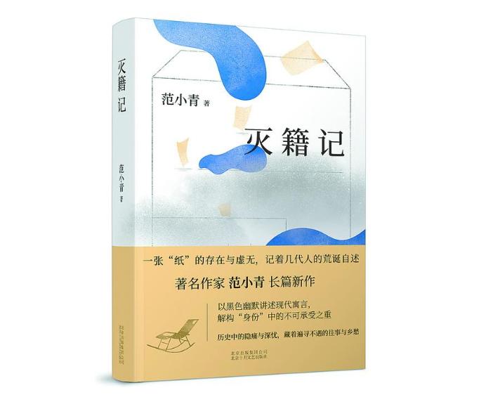 季玉:我生本无乡,心安是归处——读范小青长篇小说《灭籍记》