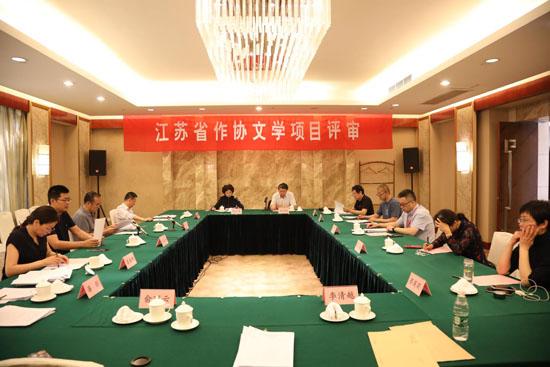 省作协召开五大文学项目评审会