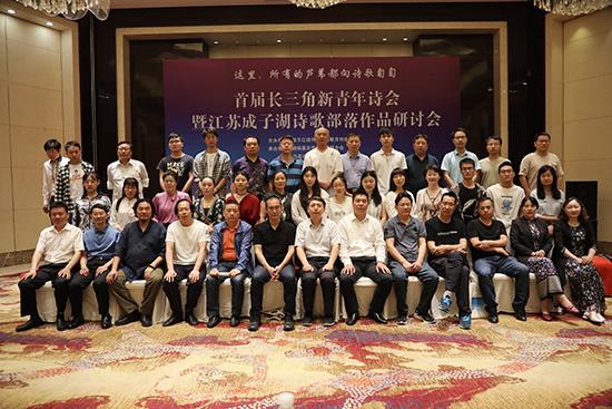 首届长三角新青年诗会暨江苏成子湖诗歌部落作品研讨会在泗阳举行