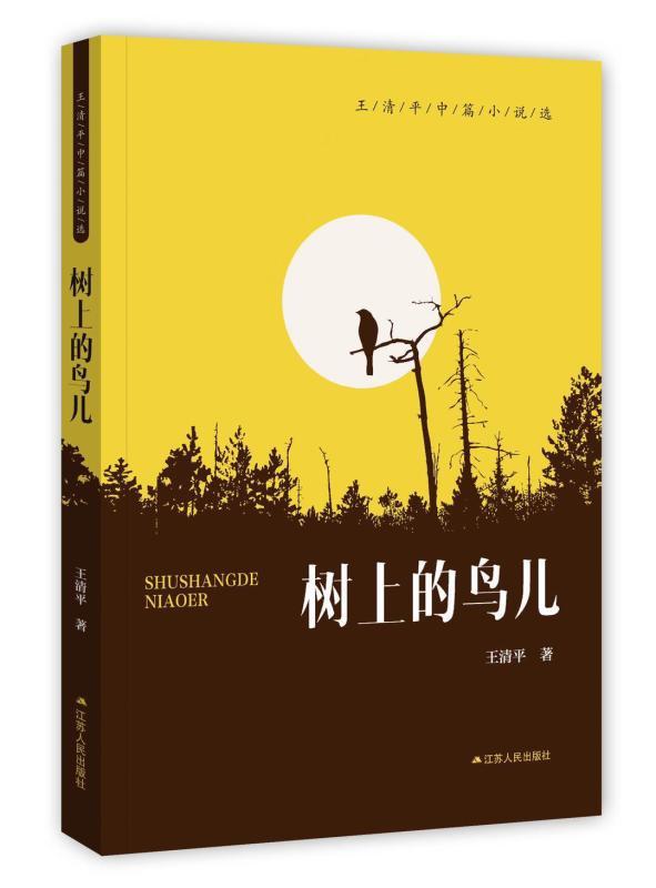 《树上的鸟儿:王清平中篇小说选》