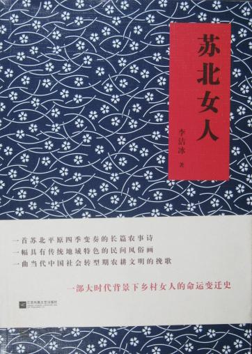 """李驚濤:《蘇北女人》:""""補天意識""""的地域塑型"""