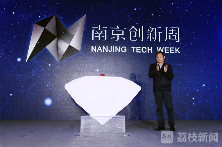 黑科技+巨大能量+无限创造力!南京创新周LOGO重磅发布