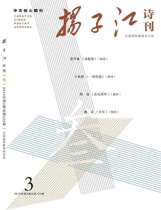 《扬子江诗刊》2019年第3期