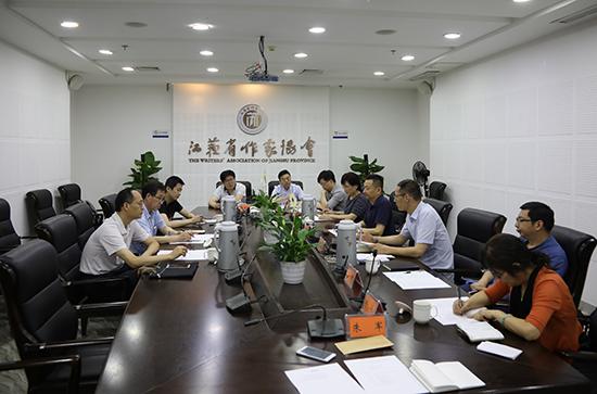 中国作协社联部作家维权工作调研会在省作协举行