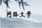 王晴飞:网络文学的现状与可能