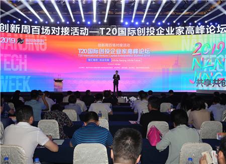 T20國際創投企業家高峰論壇