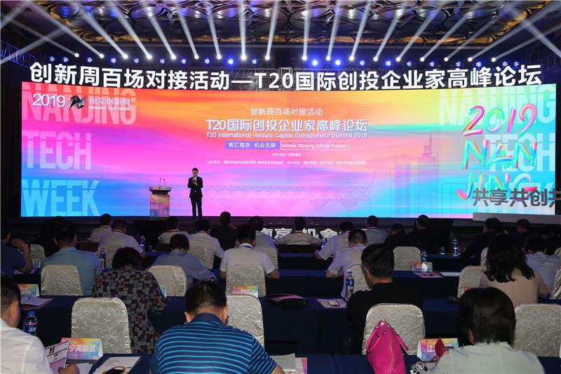 T20國際創投企業家高峰論壇16.jpg