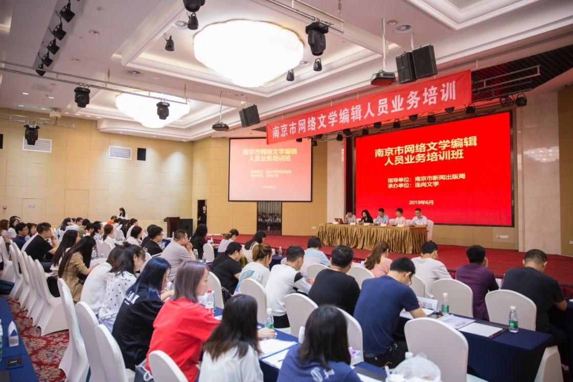 南京市開展網絡文學編輯人員業務培訓
