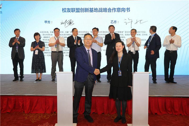 校友會聯盟與鼓樓高新技術產業開發區簽署戰略合作協議簽署儀式 (1).jpg