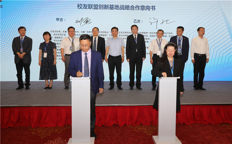 校友會聯盟與鼓樓高新技術產業開發區簽署戰略合作協議簽署儀式 (3).jpg
