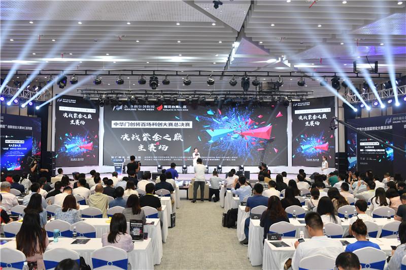 中華門創將百場科創大賽總決賽