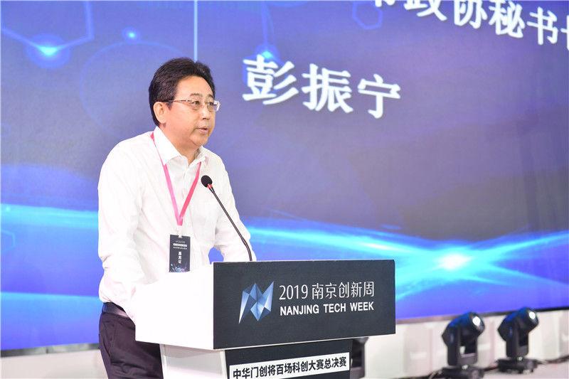 南京市政协秘书长彭振宁致辞。.jpg