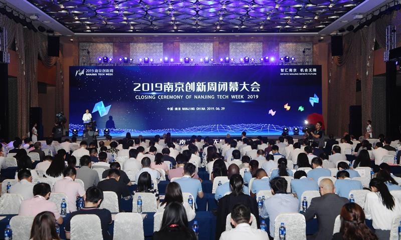 南京創新周閉幕式