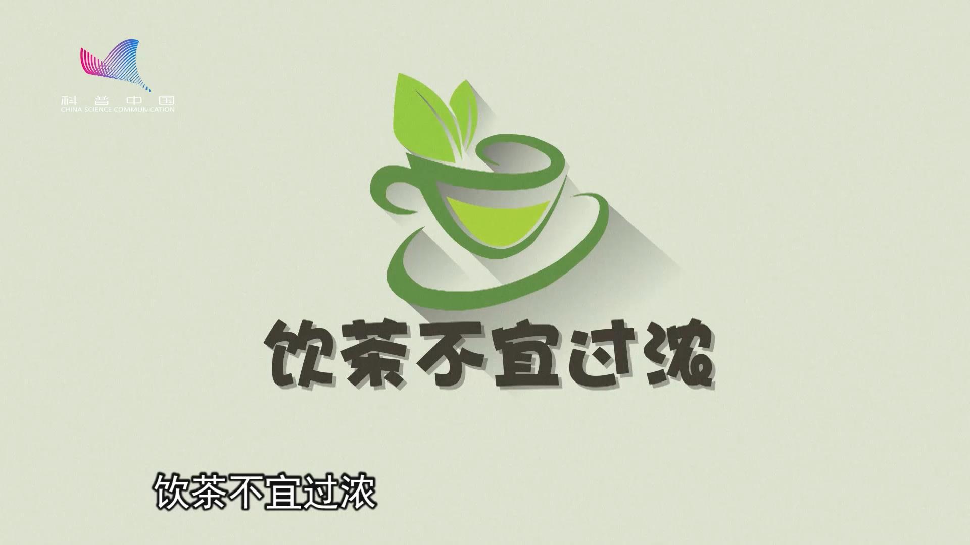 常饮浓茶有哪些危害?