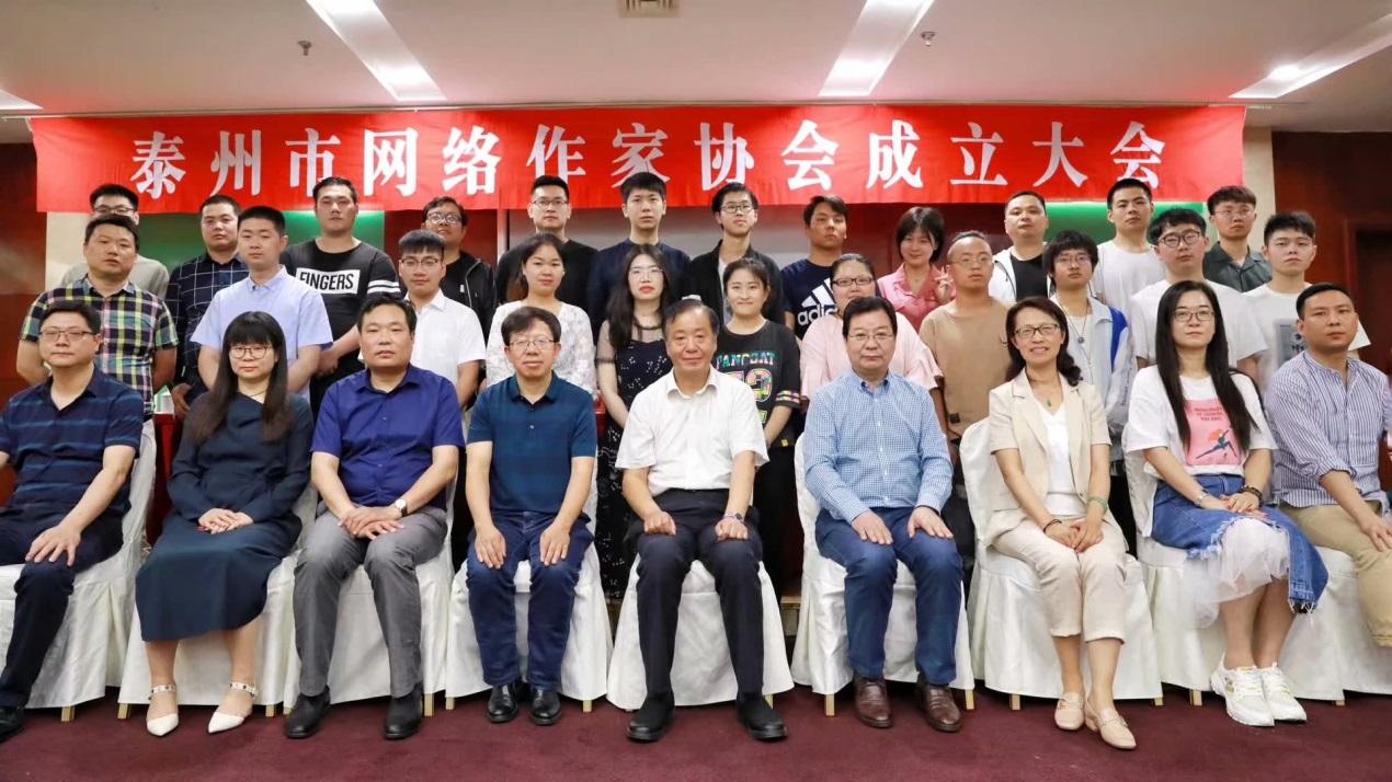 泰州市网络作家协会成立
