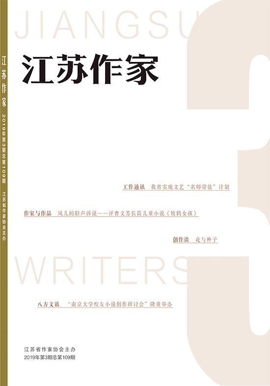 《江蘇作家》2019年第3期