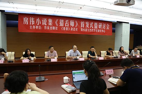 房伟小说集《猎舌师》研讨会在京举办
