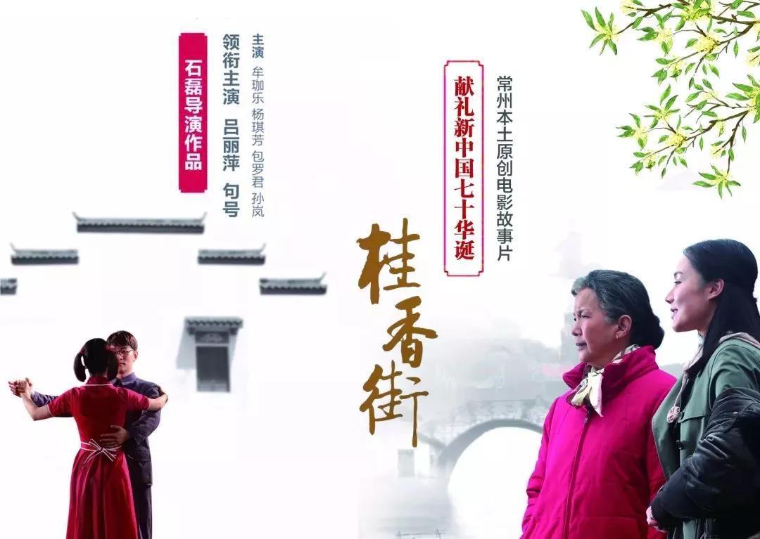 電影《桂香街》近日上映 | 以光影之美書寫初心與使命