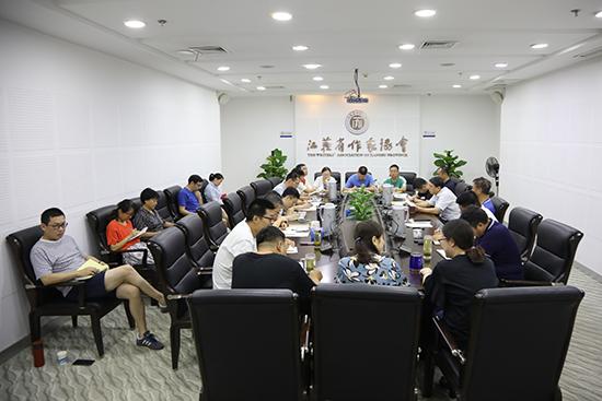 省作协召开主题教育第五次集体研讨会
