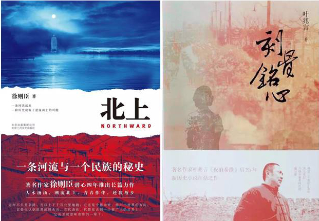 喜报!江苏省作协合同制作家徐则臣获第十届茅盾文学奖,江苏作家叶兆言入围提名名单