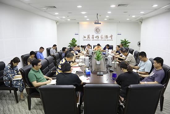 省作協召開主題教育第八次集體學習會