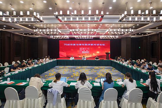 """""""70后作家与青年批评家对话论坛""""在南京举办"""