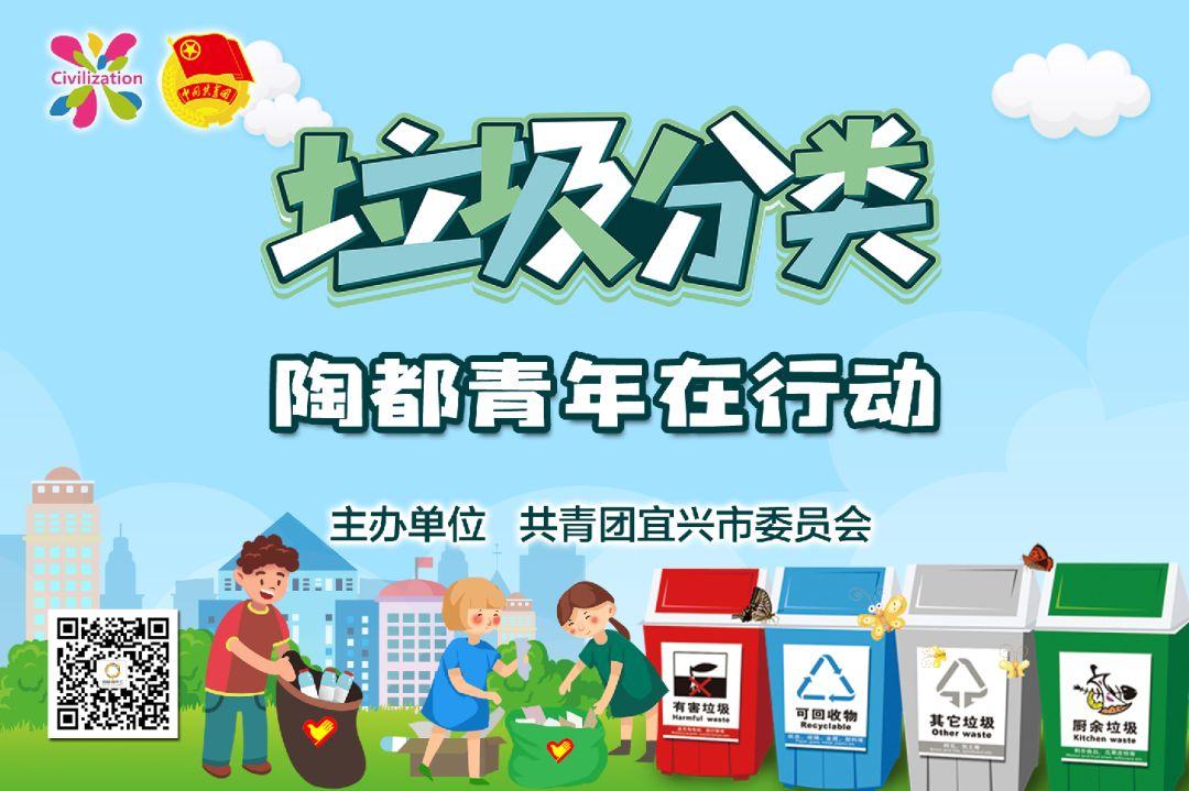 杜鹃花开·新时代文明实践在宜兴——垃圾分类,陶都青年在行动!
