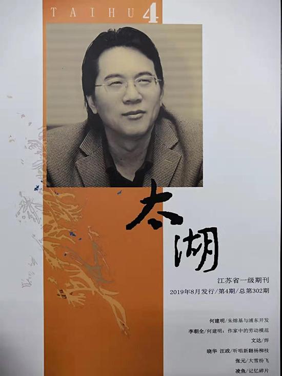 《太湖》(2019年第4期)