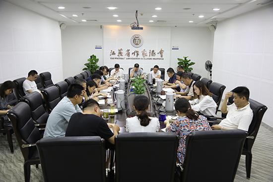 省作协召开主题教育第四次集体研讨会